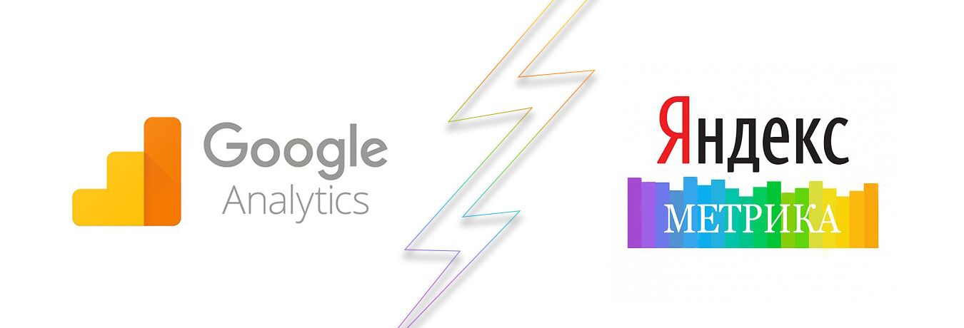 Google Analytics или Яндекс Метрика