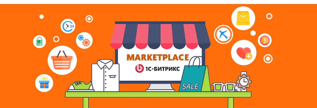 Покупка решений в Marketplace
