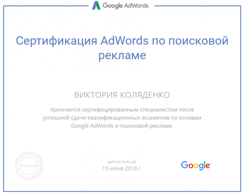 Сертифика Google AdWords