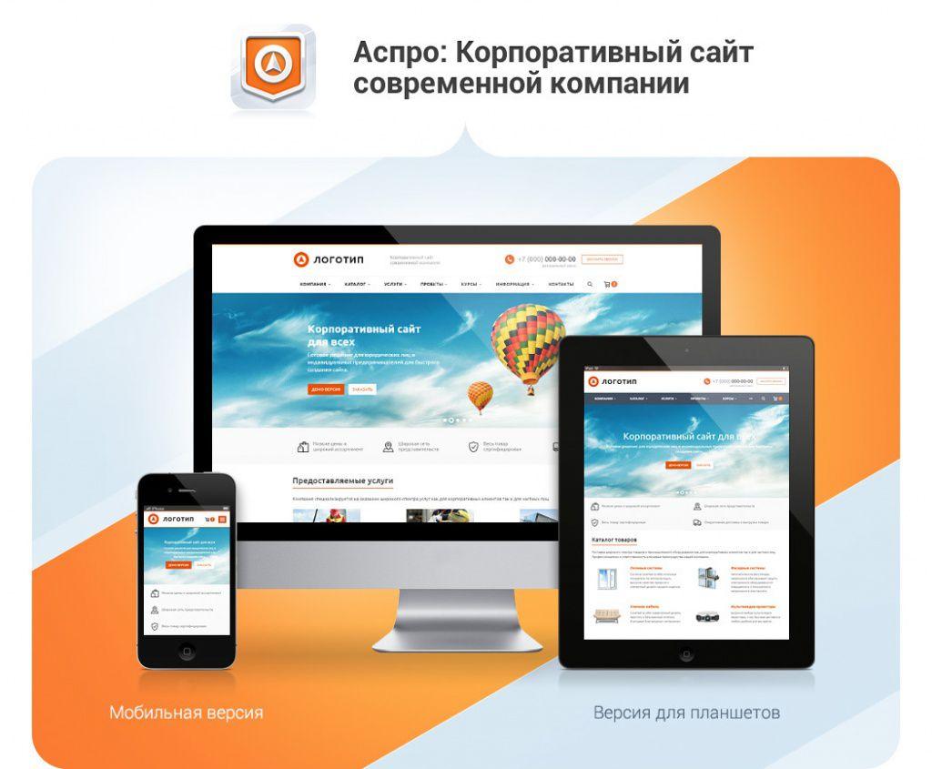 Корпоративный сайт современной компании создание сайтов в шарье